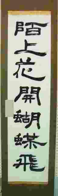 『2011年塩谷地区芸術祭奨励賞』