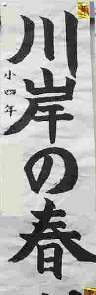 『Kくん。平成24年 栃木県書写展宇都宮中央展 金賞』