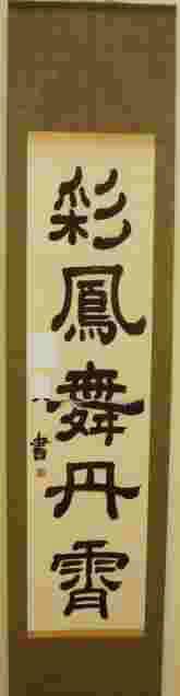 公募日本藝術書院 2012
