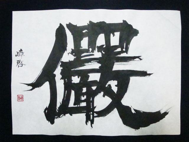 2013年 一文字書道コンクール①