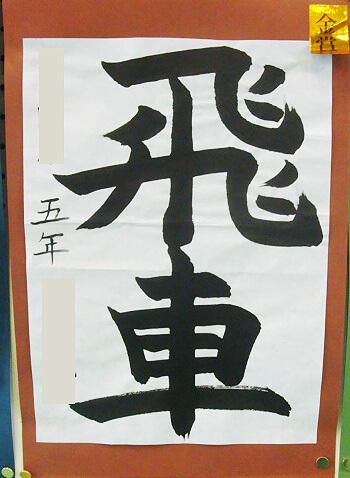 『Kくん 2013年塩谷地区芸術祭 金賞』