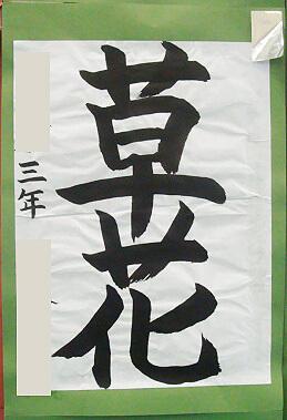 『Mさん 2013年塩谷地区芸術祭 銀賞』