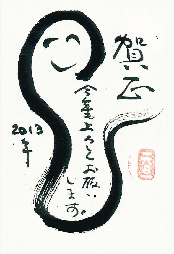 『2013年賀状』