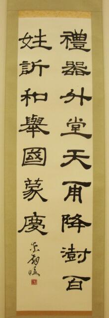 公募日本藝術書院 2014