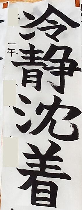 『Kさん 2014年栃木県書写書道教育研究会 塩谷地区金賞』