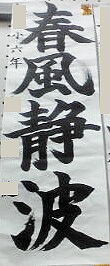 『Kくん 2014年栃木県書写書道教育研究会 宇都宮地区金賞』