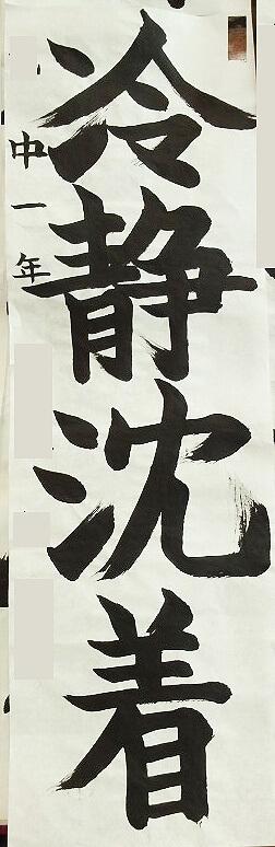 『Sさん 2014年栃木県書写書道教育研究会 塩谷地区銀賞』
