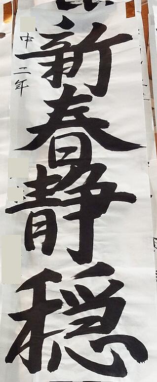 『Yくん 2014年 栃木県書写書道教育研究会 塩谷地区金賞』