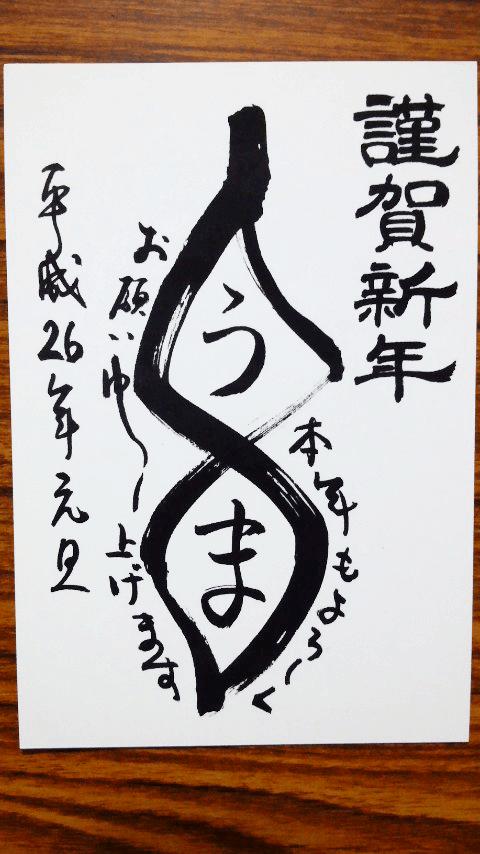 『2014年賀状』