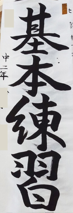 『Kさん 2015年 栃木県書写書道教育研究会 塩谷地区金賞』