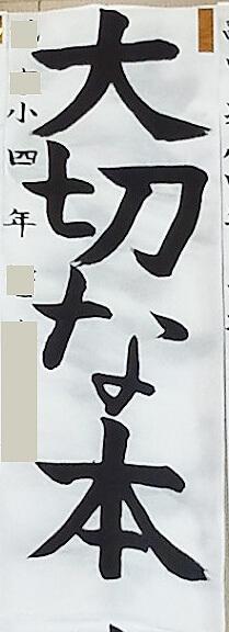 『Mさん 2015年 栃木県書写書道教育研究会 塩谷地区金賞』