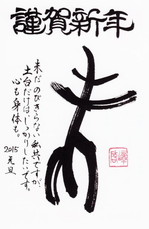 『2015年賀状』