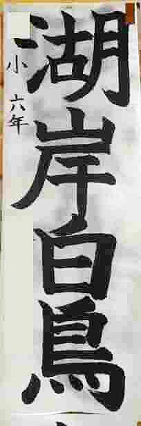 『Iちゃん。平成24年 栃木県書写展塩谷地区展 金賞』