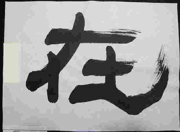 『Kさん 2011年一文字書道コンクール 銅賞』