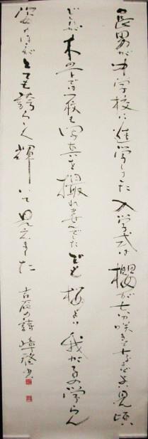 『吉辰の詩』