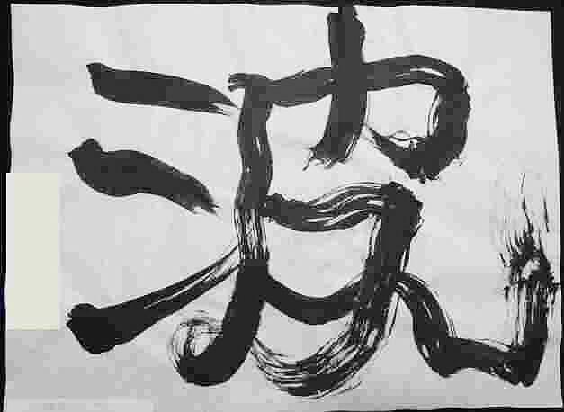 『Sさん 2011年一文字書道コンクール 銅賞』