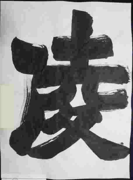 『Tさん 2011年一文字書道コンクール 銅賞』