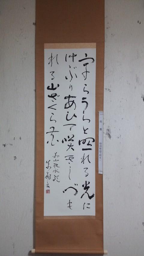 公募日本藝術書展 2015