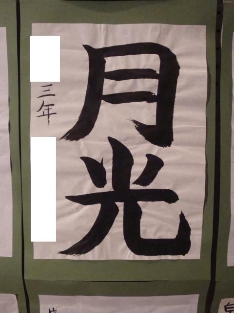 2015年塩谷地区芸術祭 Mちゃん