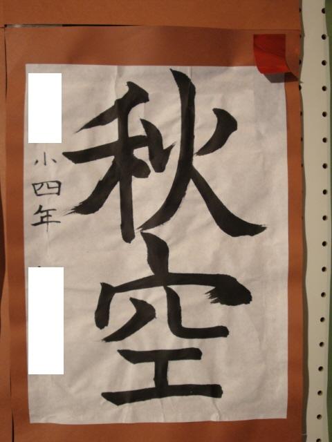2015年塩谷地区芸術祭 Nちゃん