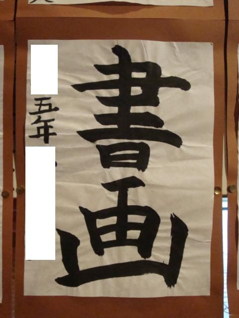 2015年塩谷地区芸術祭 Rくん