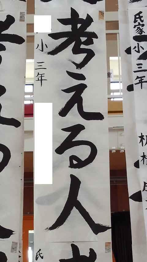 第67回書初塩谷地区展 Mちゃん銀賞