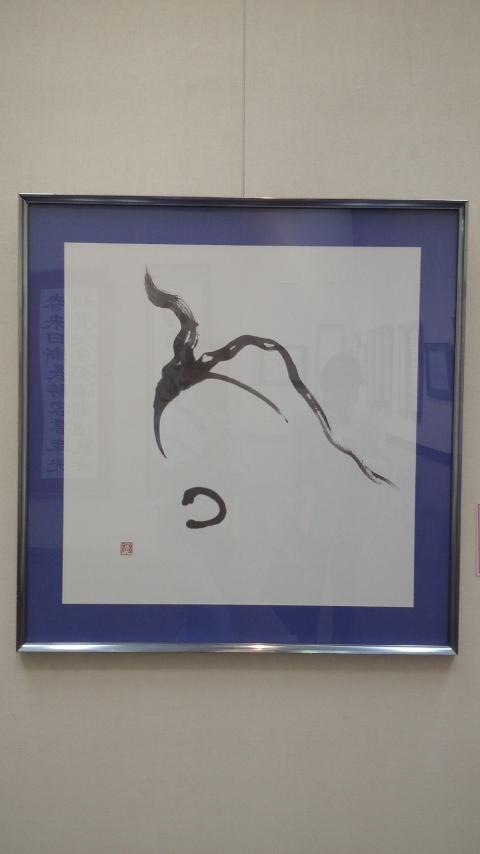 第54回栃木県書道連盟会員展
