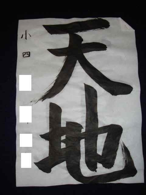 第51回高野山競書大会(Jくん)