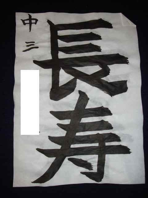 第51回高野山競書大会(Kくん)