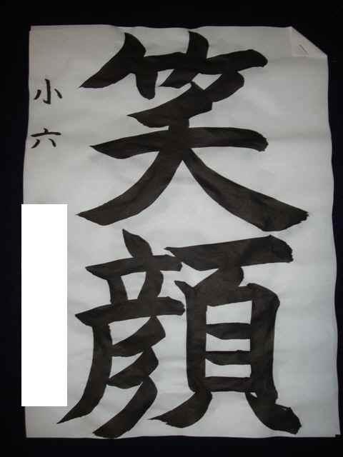 第51回高野山競書大会(Mちゃん)