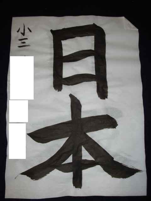 第51回高野山競書大会(Nちゃん)