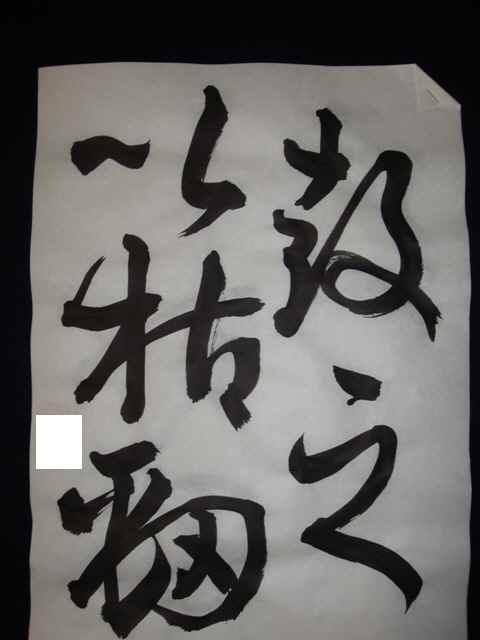第51回高野山競書大会(Sさん)