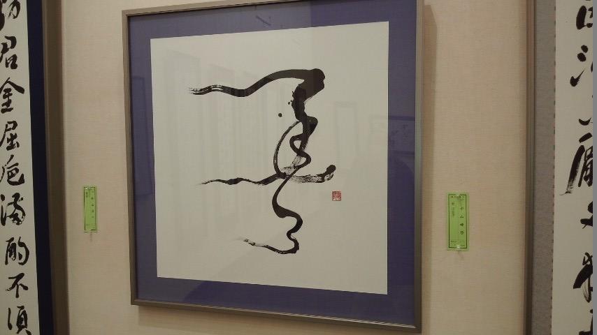 栃木県書道連盟 創立70周年記念 会員展