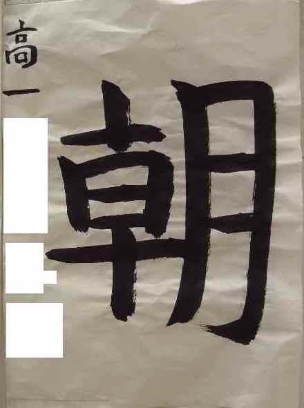2017一文字書道コンクールMKくん「銀賞」