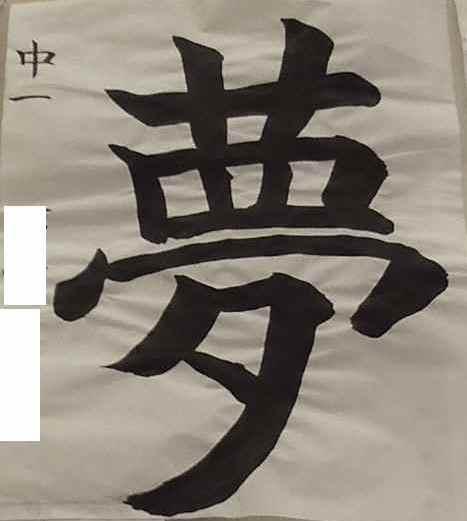 2017一文字書道コンクールKMちゃん「金賞」
