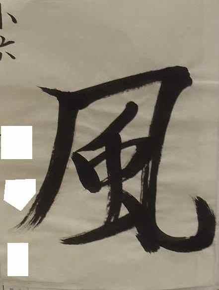 2017一文字書道コンクールKNちゃん「銅賞」