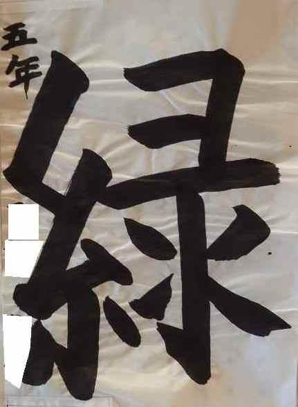 2017一文字書道コンクールAJくん「銀賞」