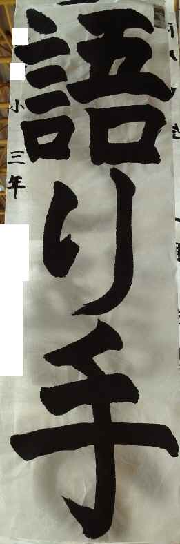 第69回 栃木県書写書道研究会 塩谷地区書初展 Rちゃん「銀賞」