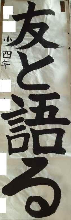 第69回 栃木県書写書道研究会 塩谷地区書初展 Nちゃん「銅賞」