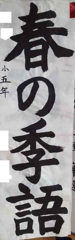第69回 栃木県書写書道研究会 塩谷地区書初展 Mちゃん「銅賞」