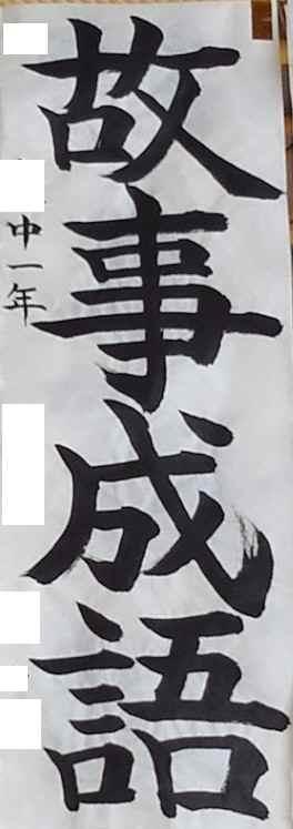 第69回 栃木県書写書道研究会 塩谷地区書初展 Mちゃん「金賞」