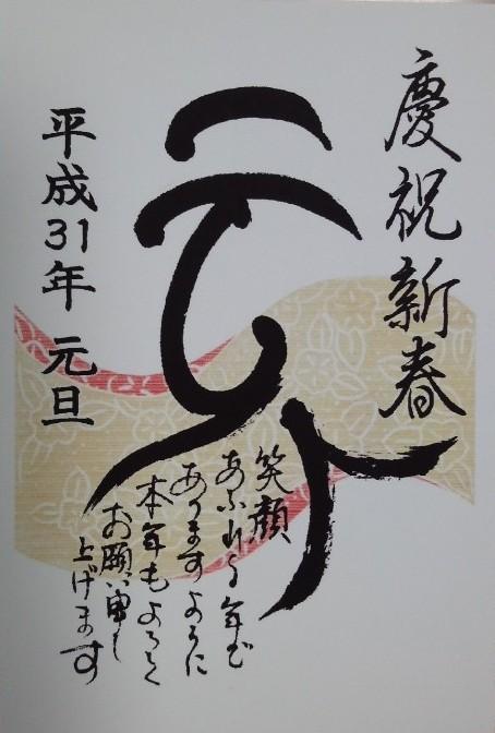 2019年 年賀状