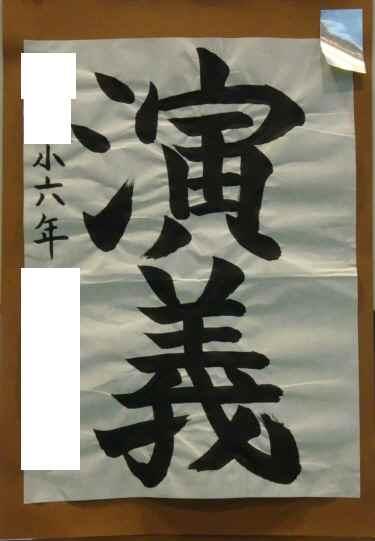第71回塩谷地区芸術祭 T・Fさん