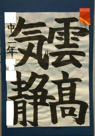 第71回塩谷地区芸術祭 K・Nさん