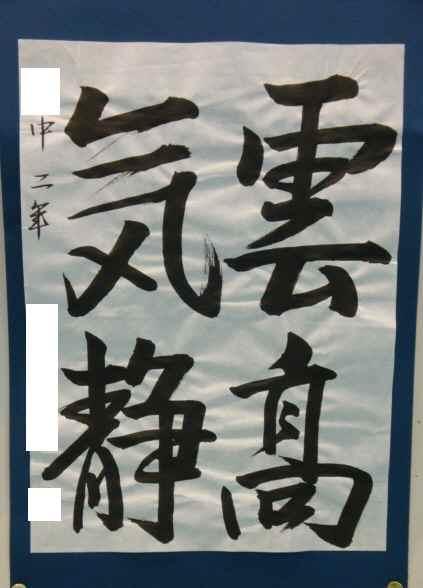 第71回塩谷地区芸術祭 M・Hさん