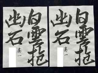 2021高野山競書大会推薦賞 Nさん